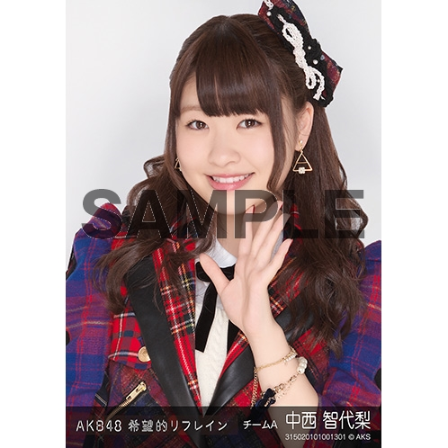AKB48 個別生写真「希望的リフレイン」5枚セット 中西智代梨