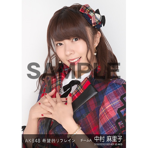 AKB48 個別生写真「希望的リフレイン」5枚セット 中村麻里子