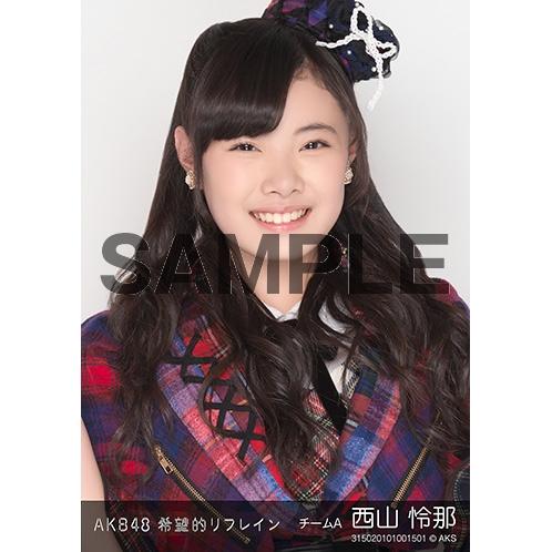 AKB48 個別生写真「希望的リフレイン」5枚セット 西山怜那