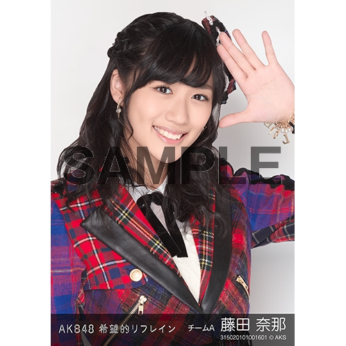 AKB48 個別生写真「希望的リフレイン」5枚セット 藤田奈那