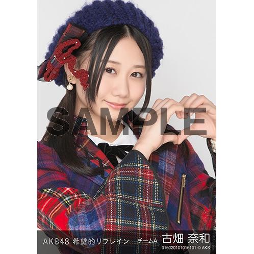 AKB48 個別生写真「希望的リフレイン」5枚セット 古畑奈和