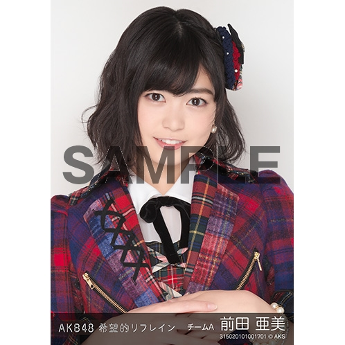 AKB48 個別生写真「希望的リフレイン」5枚セット 前田亜美