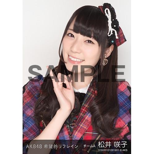 AKB48 個別生写真「希望的リフレイン」5枚セット 松井咲子
