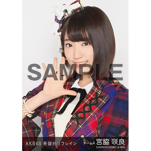 AKB48 個別生写真「希望的リフレイン」5枚セット 宮脇咲良