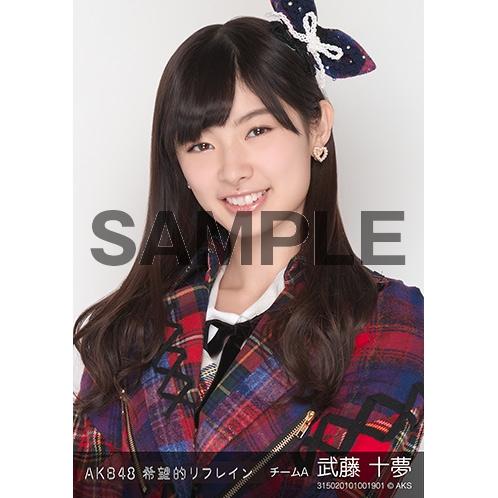 AKB48 個別生写真「希望的リフレイン」5枚セット 武藤十夢