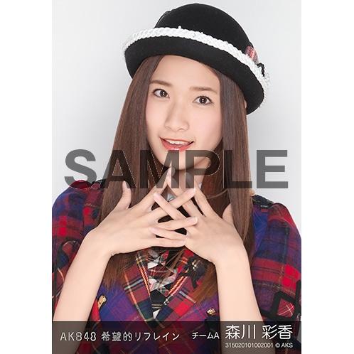 AKB48 個別生写真「希望的リフレイン」5枚セット 森川彩香