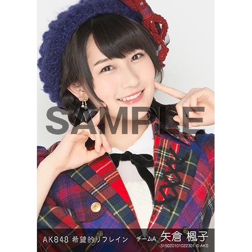 AKB48 個別生写真「希望的リフレイン」5枚セット 矢倉楓子