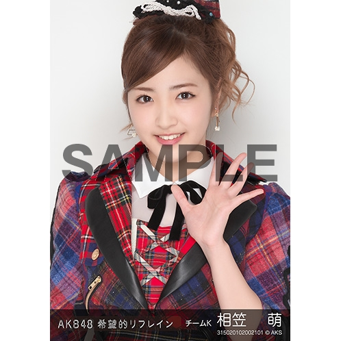 AKB48 個別生写真「希望的リフレイン」5枚セット 相笠萌
