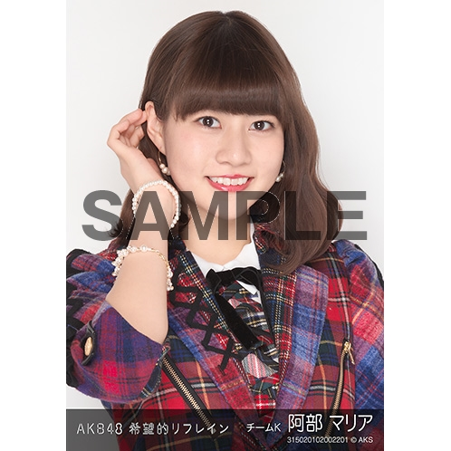 AKB48 個別生写真「希望的リフレイン」5枚セット 阿部マリア