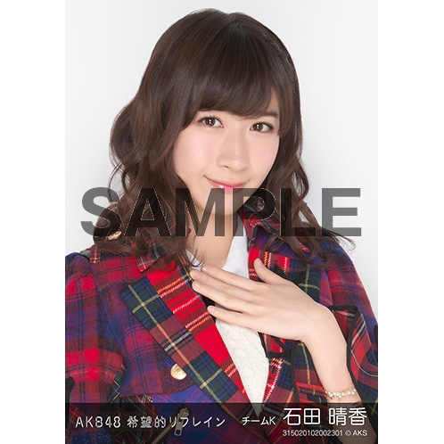AKB48 個別生写真「希望的リフレイン」5枚セット 石田晴香