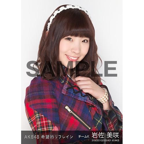 AKB48 個別生写真「希望的リフレイン」5枚セット 岩佐美咲
