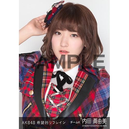 AKB48 個別生写真「希望的リフレイン」5枚セット 内田眞由美