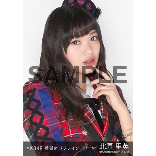 AKB48 個別生写真「希望的リフレイン」5枚セット 北原里英