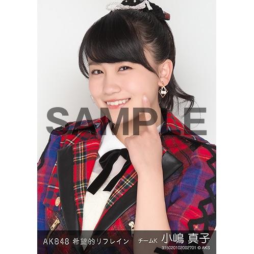 AKB48 個別生写真「希望的リフレイン」5枚セット 小嶋真子