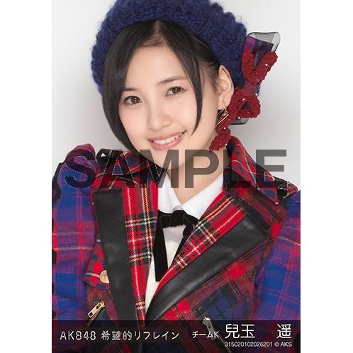 AKB48 個別生写真「希望的リフレイン」5枚セット 兒玉遥