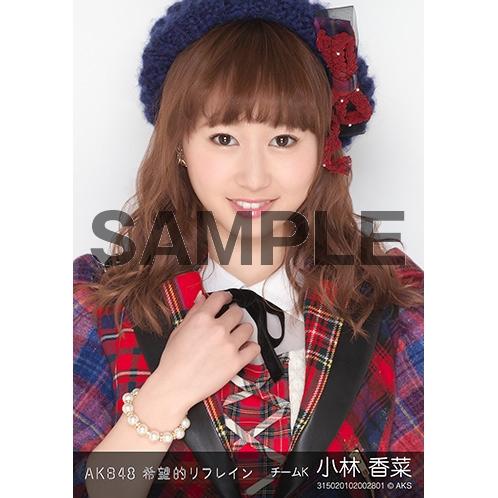 AKB48 個別生写真「希望的リフレイン」5枚セット 小林香菜