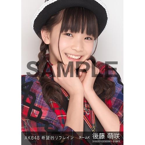 AKB48 個別生写真「希望的リフレイン」5枚セット 後藤萌咲