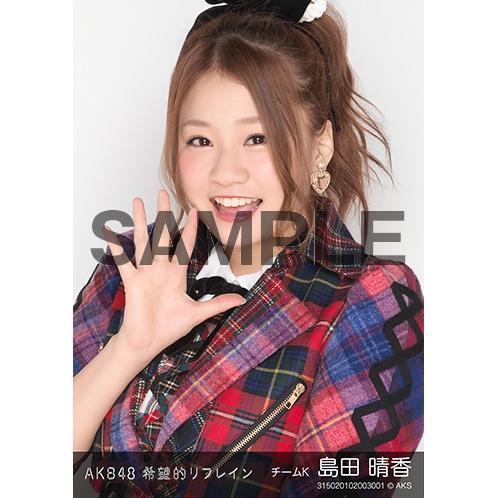 AKB48 個別生写真「希望的リフレイン」5枚セット 島田晴香