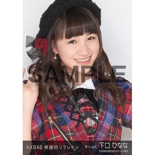 AKB48 個別生写真「希望的リフレイン」5枚セット 下口ひなな