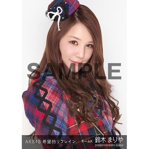 AKB48 個別生写真「希望的リフレイン」5枚セット 鈴木まりや
