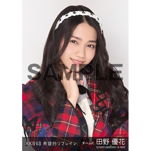 AKB48 個別生写真「希望的リフレイン」5枚セット 田野優花