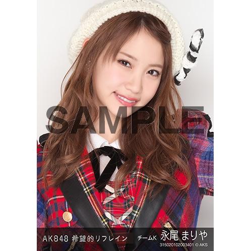 AKB48 個別生写真「希望的リフレイン」5枚セット 永尾まりや