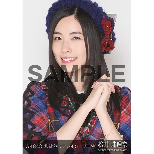 AKB48 個別生写真「希望的リフレイン」5枚セット 松井珠理奈