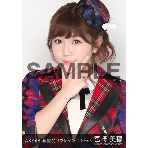 AKB48 個別生写真「希望的リフレイン」5枚セット 宮崎美穂
