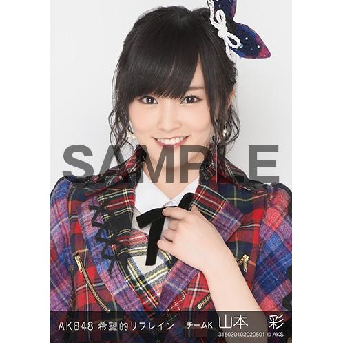 AKB48 個別生写真「希望的リフレイン」5枚セット 山本彩