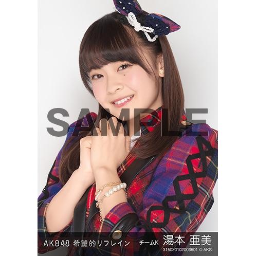 AKB48 個別生写真「希望的リフレイン」5枚セット 湯本亜美