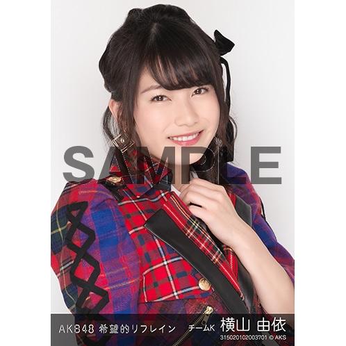 AKB48 個別生写真「希望的リフレイン」5枚セット 横山由依