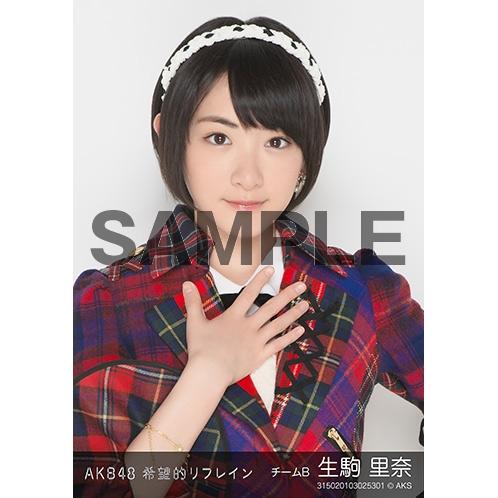 AKB48 個別生写真「希望的リフレイン」5枚セット 生駒里奈