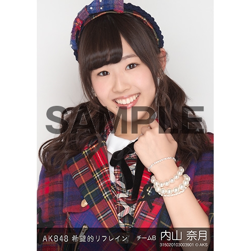AKB48 個別生写真「希望的リフレイン」5枚セット 内山奈月
