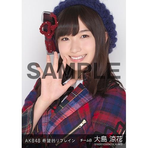 AKB48 個別生写真「希望的リフレイン」5枚セット 大島涼花