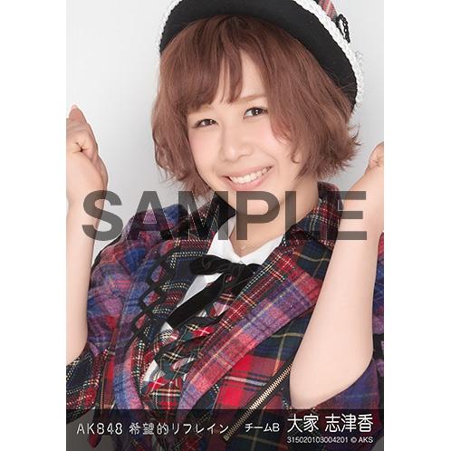 AKB48 個別生写真「希望的リフレイン」5枚セット 大家志津香