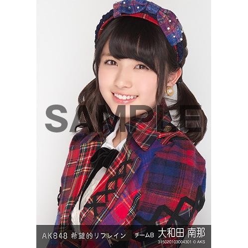AKB48 個別生写真「希望的リフレイン」5枚セット 大和田南那