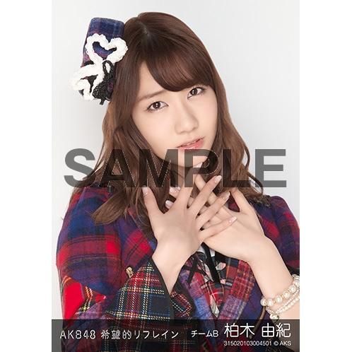 AKB48 個別生写真「希望的リフレイン」5枚セット 柏木由紀