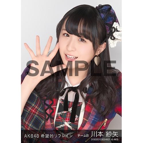 AKB48 個別生写真「希望的リフレイン」5枚セット 川本紗矢