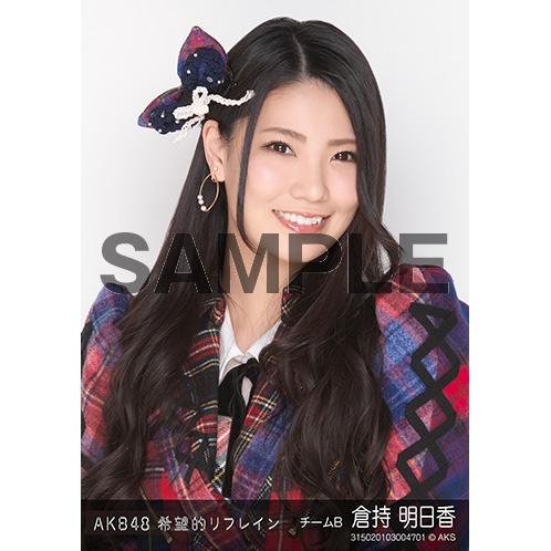 AKB48 個別生写真「希望的リフレイン」5枚セット 倉持明日香