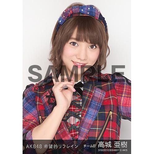 AKB48 個別生写真「希望的リフレイン」5枚セット 高城亜樹