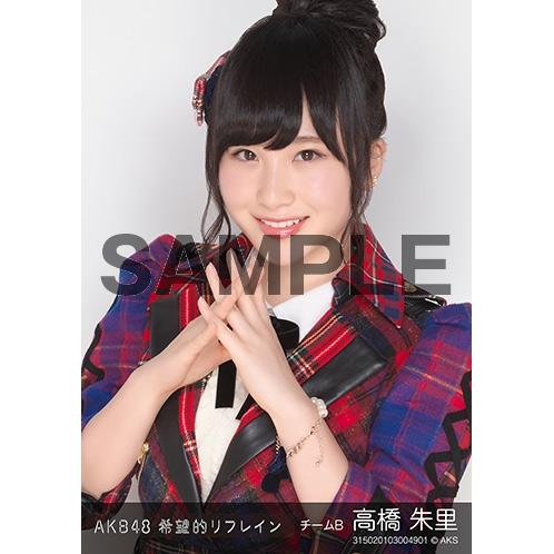 AKB48 個別生写真「希望的リフレイン」5枚セット 高橋朱里