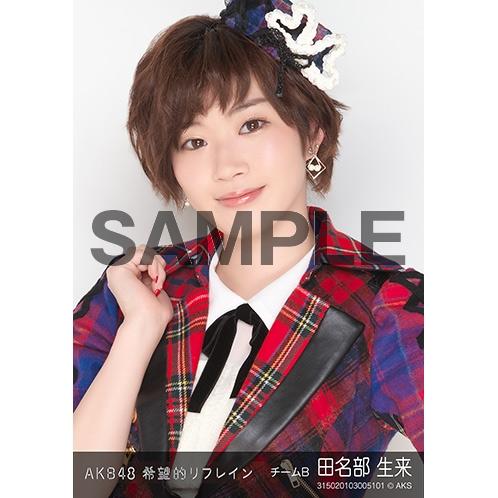 AKB48 個別生写真「希望的リフレイン」5枚セット 田名部生来