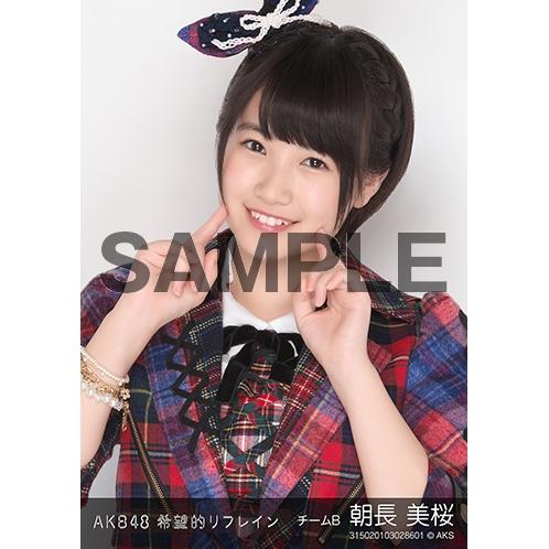 AKB48 個別生写真「希望的リフレイン」5枚セット 朝長美桜