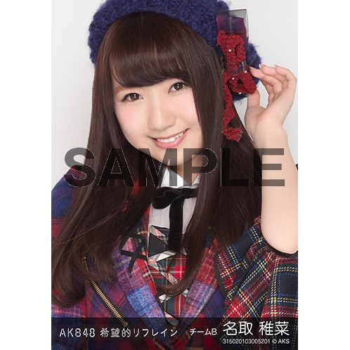 AKB48 個別生写真「希望的リフレイン」5枚セット 名取稚菜