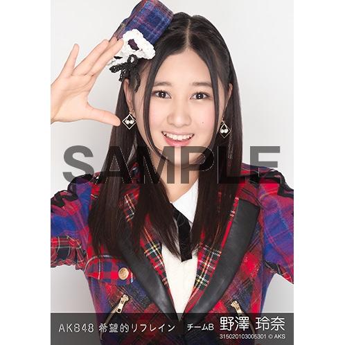 AKB48 個別生写真「希望的リフレイン」5枚セット 野澤玲奈