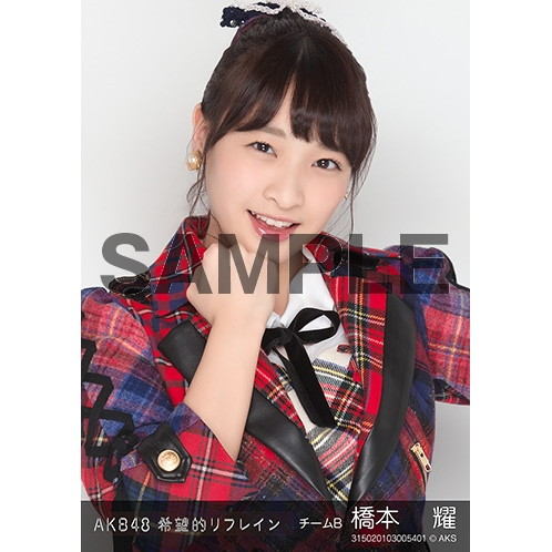 AKB48 個別生写真「希望的リフレイン」5枚セット 橋本耀