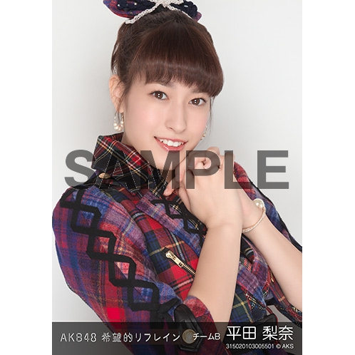 AKB48 個別生写真「希望的リフレイン」5枚セット 平田梨奈