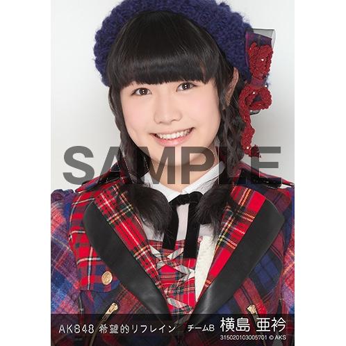 AKB48 個別生写真「希望的リフレイン」5枚セット 横島亜衿