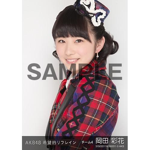 AKB48 個別生写真「希望的リフレイン」5枚セット 岡田彩花