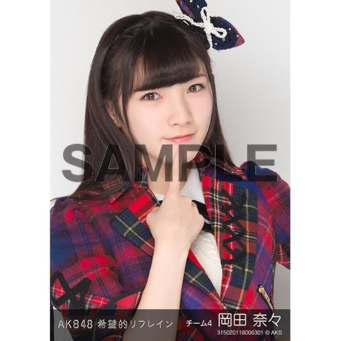 AKB48 個別生写真「希望的リフレイン」5枚セット 岡田奈々